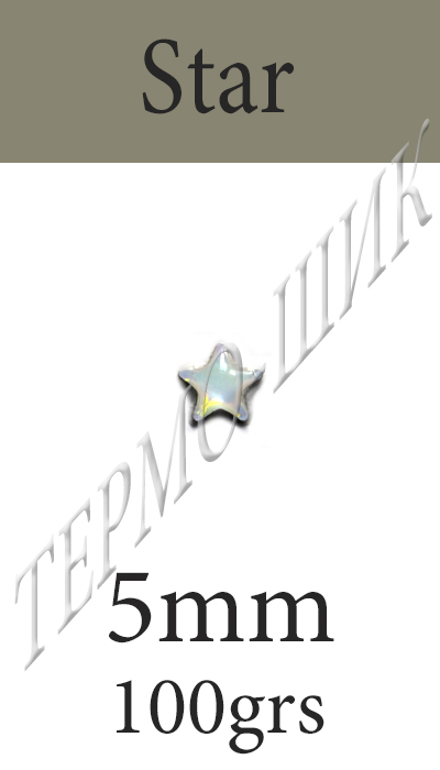 Страз Color Stone Star 5mm